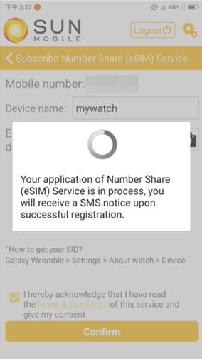 Number Share (eSIM) Service - SUN Mobile